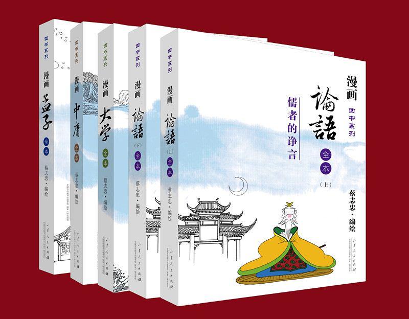 儒家经典的现代生命力——评蔡志忠漫画《四书》