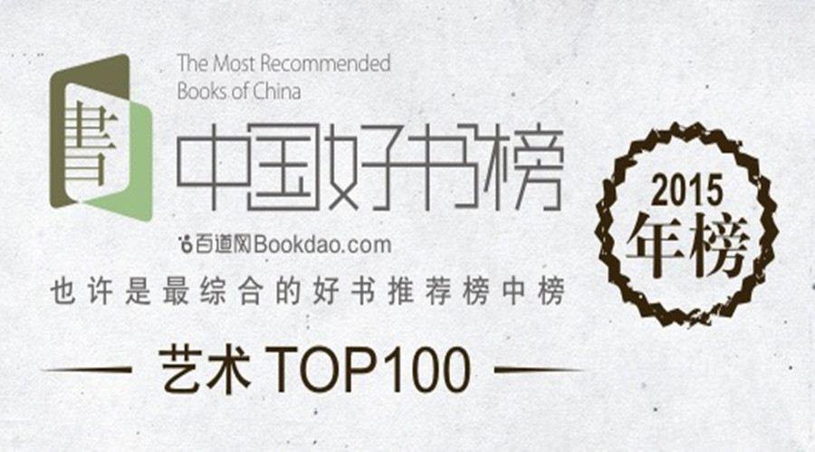 荣誉榜|山东人民出版社《蔡慧贞@台湾设计力》入选百道网中国好书榜2015年榜?艺术类好书
